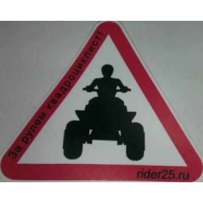 """Наклейка """"Мотоциклист за рулем"""" Квадроциклист"""