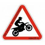"""Наклейка """"Мотоциклист за рулем"""" Эндуро"""